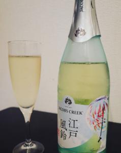 ジェイコブス・クリーク、江戸風鈴、スパークリングワイン