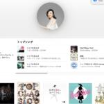 松任谷由実、荒井由実、ユーミン、AppleMusic、アップルミュージック