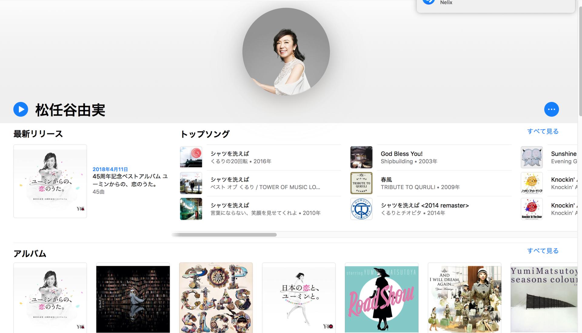 ユーミン、AppleMusic、アップルミュージック