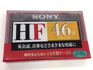 SONY、ソニー、カセットテープ、HF